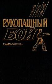 Книга Рукопашный бой: Самоучитель - Автор Захаров Евгений