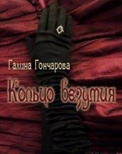 Кольцо безумия (СИ) - Гончарова Галина Дмитриевна