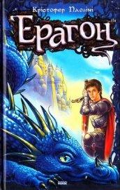 Ерагон