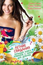 Летние свидания (сборник) - Мазаева Ирина