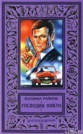 Господин Никто - Райнов Богомил Николаев