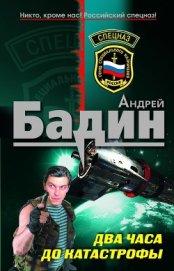 Два часа до катастрофы - Бадин Андрей Алексеевич