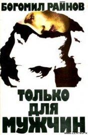 Только для мужчин - Райнов Богомил Николаев