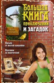 Большая книга приключений и загадок - Кузнецова Юлия