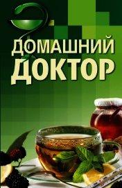 Книга Домашний доктор - Автор Соловьева Вера Андреевна
