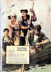 На берегу Севана (др. изд.) - Ананян Вахтанг Степанович