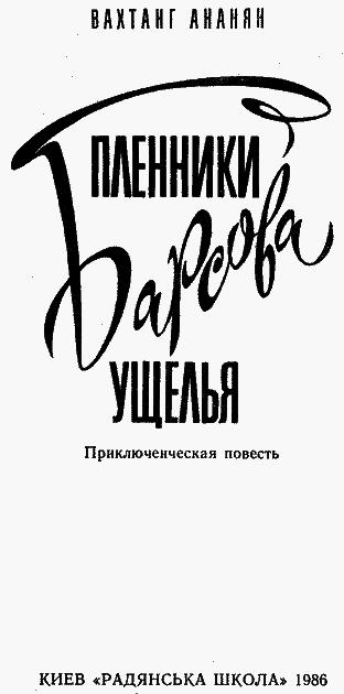 Пленники Барсова ущелья (илл. А.Площанского) - pic_1.png