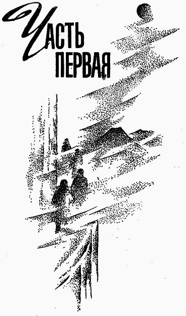 Пленники Барсова ущелья (илл. А.Площанского) - pic_2.png
