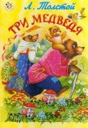 Три медведя (с илл.)