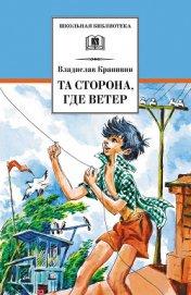 Та сторона, где ветер - Крапивин Владислав Петрович