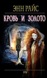 Кровь и золото
