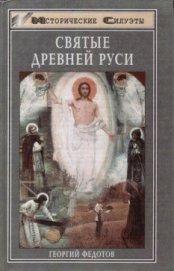 Святые Древней Руси - Федотов Георгий Петрович