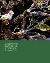 Книга Ремесленные мастерские: от терапии к профессии - Автор Липес Юлия Владиславовна