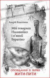 Мій товариш Наливайко іп'яний Буратіно - Кокотюха Андрей Анатольевич