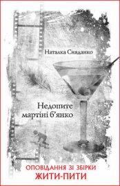 Недопите мартіні б'янко - Сняданко Наталка В.