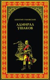Адмирал Ушаков - Раковский Леонтий Иосифович