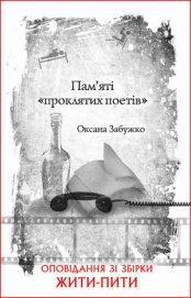 Пам'яті «проклятих поетів» - Забужко Оксана Стефанивна