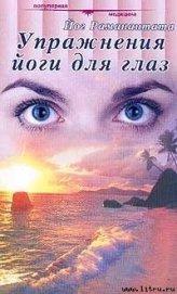 Книга Упражнения йоги для глаз - Автор Раманантата Йог