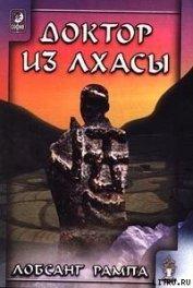 Книга-2: Доктор из Лхасы