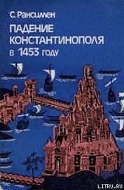 Падение Константинополя в 1453 году - Рансимэн Стивен
