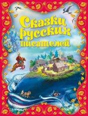 Сказки русских писателей (с илл.)