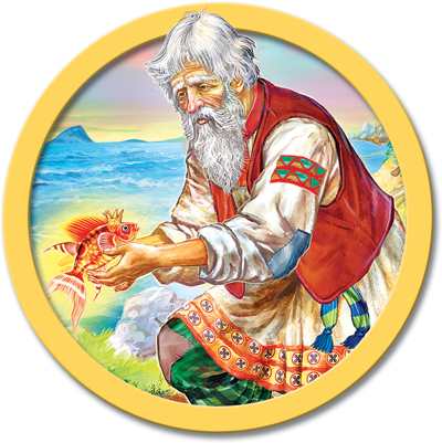 Сказки Пушкина (с илл.) - tale_of_the_fisherman_and_fish_01.png