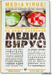 Медиавирус - Рашкофф Дуглас