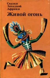 Сказки Западной Африки. Живой огонь - Автор неизвестен
