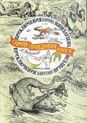 Приключения барона Мюнхаузена (с иллюстрациями) - Распе Рудольф Эрих