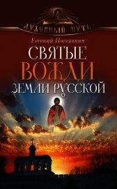 Святые вожди земли русской