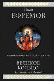Великое кольцо (сборник) - Ефремов Иван Антонович