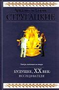 Серия книг Гиганты фантастики