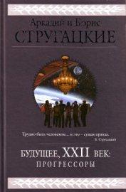 Будущее, XXII век. Прогрессоры - Стругацкие Аркадий и Борис