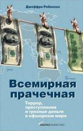 Книга Всемирная прачечная: Террор, преступления и грязные деньги в офшорном мире - Автор Робинсон Джеффри (Джефри)