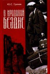 Книга В Иродовой Бездне (книга 3) - Автор Грачев Юрий Сергеевич
