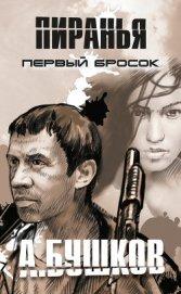 Первый бросок - Бушков Александр Александрович