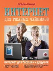 Интернет для ржавых чайников - Левина Любовь Трофимовна
