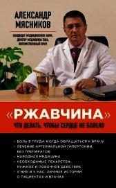 Книга «Ржавчина». Что делать, чтобы сердце не болело - Автор Мясников Александр Леонидович