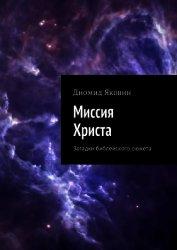 Книга Миссия Христа. Загадки библейского сюжета - Автор Яковин Диомид