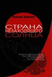 Страна незаходящего солнца. Национальная политика Российской империи и самоназвание русского народа