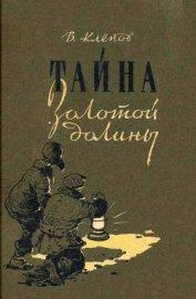 Тайна Золотой долины (др. изд.) - Клепов Василий Степанович