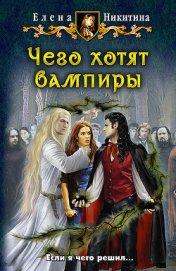 Чего хотят вампиры - Никитина Елена Викторовна