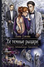 Ее темные рыцари - Ежова Лана