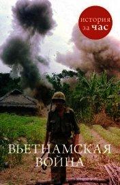 Вьетнамская война - Смит Нил
