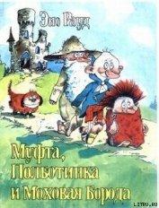 Муфта, Полботинка и Моховая Борода (книга 1) - Рауд Эно Мартинович