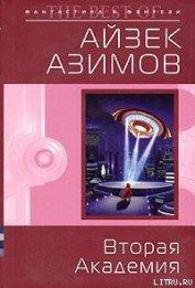 Вторая Академия - Азимов Айзек