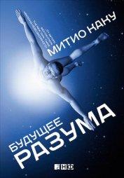 Книга Будущее разума - Автор Каку Митио