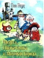 Книга Муфта, Полботинка и Моховая Борода (книга 4, с иллюстрациями) - Автор Рауд Эно Мартинович