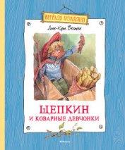 Щепкин и коварные девчонки (с илл.)