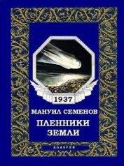 Пленники земли - Семенов Мануил Григорьевич